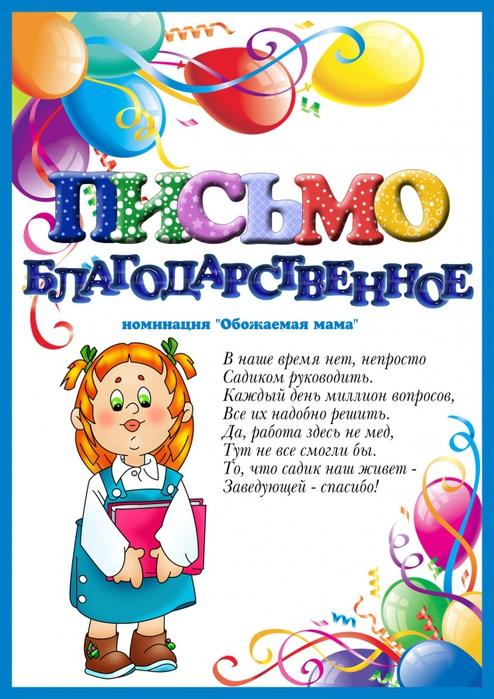 3975644_Blagodarstvennoe_pismo_zavedyushei (494x700, 270Kb)