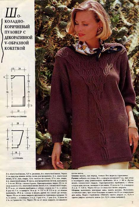 DIANA Маленькая 1994-07 Рукоделие_7 (469x700, 78Kb)