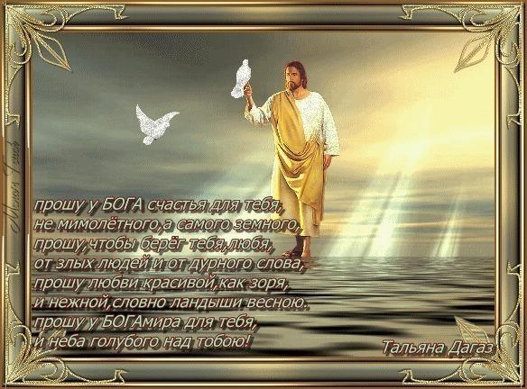 Фуко, как правильно просить у бога предназначение