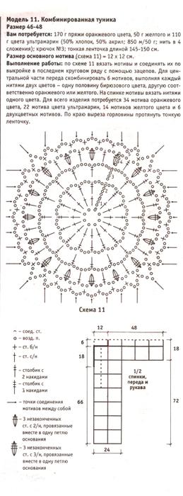 Ксюша № 4 2012 для ткх, кто вяжет0018 (259x700, 185Kb)