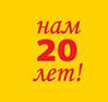 20years (99x93, 6Kb)