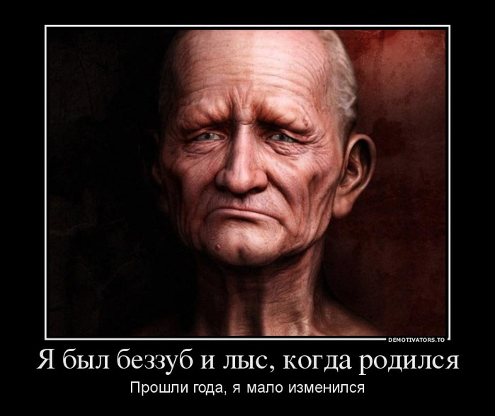 Со старостью приходит мудрость...