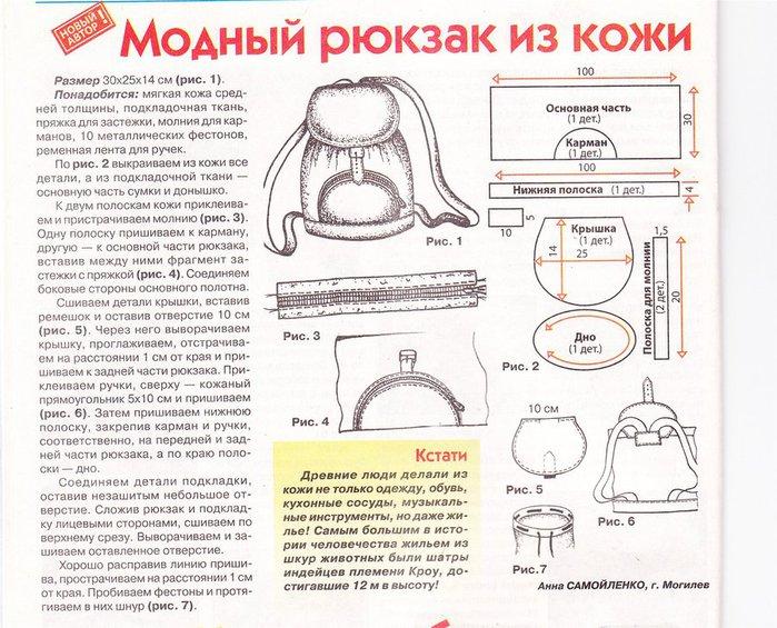модели для вязания спицами с описанием к джинсам