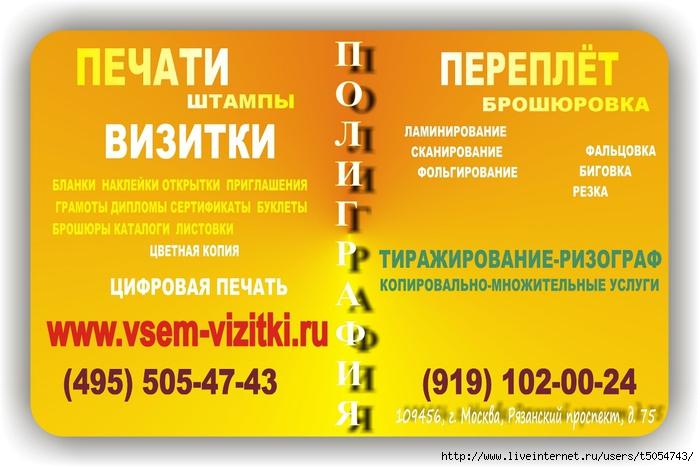 (495) 505-47-43 ��������� (700x467, 215Kb)