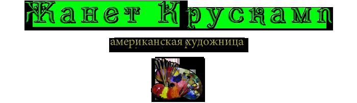 janet kruskamp/4711681_janet_kruskamp (700x203, 61Kb)