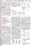 Превью Вязание для вас №6 2012_8 (486x700, 145Kb)