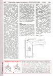 Превью Вязание для вас №6 2012_16 (486x700, 152Kb)