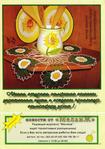 Превью Меланж №55 2012_26 (493x700, 169Kb)
