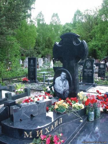Михаил Круг-могила (550x750, 42Kb)
