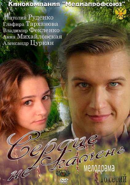 Serdtse_ne_kamen_poster (423x600, 65Kb)