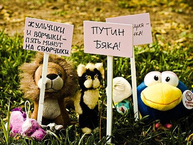 Путин бяка | Игрушечный митинг в Санкт Петербурге