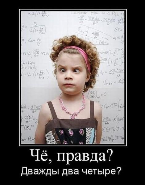 3365178_Chyo_pravda___2h2 (470x600, 54Kb)