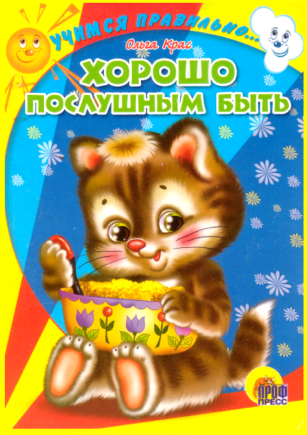 4663906_Xorosho_posl_bit1 (440x623, 461Kb)