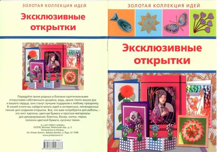 Image-01 (700x489, 269Kb)