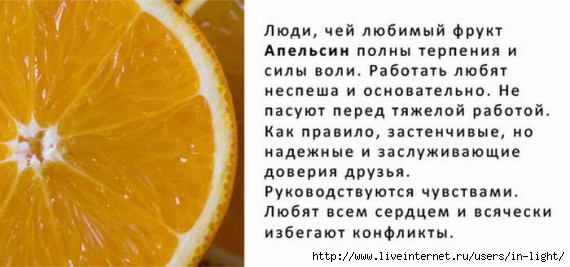 апельсин (570x267, 95Kb)
