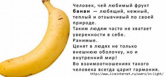 банан (570x267, 80Kb)