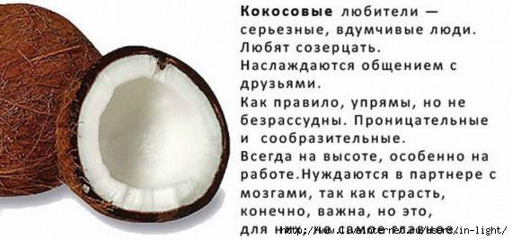 кокос (570x267, 101Kb)
