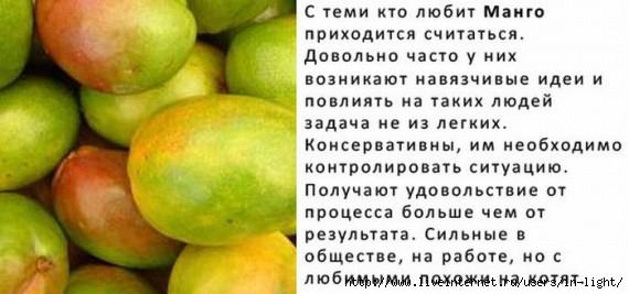 манго (570x267, 96Kb)