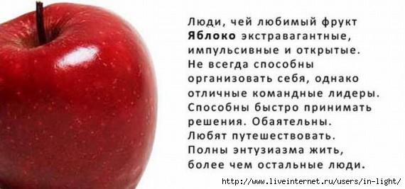 яблоко (570x267, 85Kb)