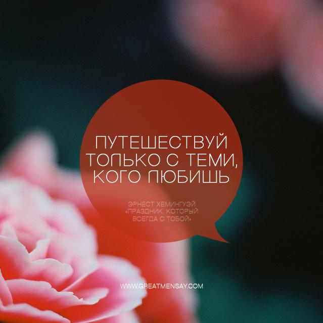 1336809717_Puteshestvuy (639x639, 172Kb)