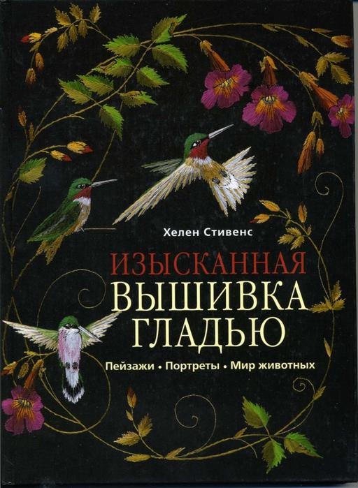 image host Изысканная вышивка гладью,книга,автор Хелен Стивенс,уникальная коллекция художественной вышивки/4683827_0 (512x700, 292Kb)