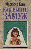 kak_viiti_zamuzh (100x158, 9Kb)