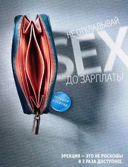 секс не онлайн: