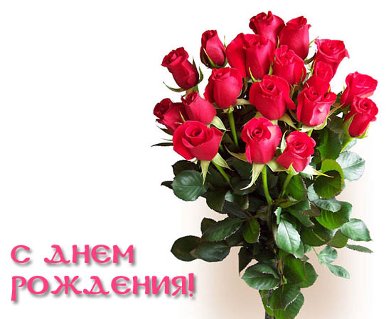 1338472660_1225912738otkritkas_dnem_rojdeniya_37 (550x450, 58Kb)