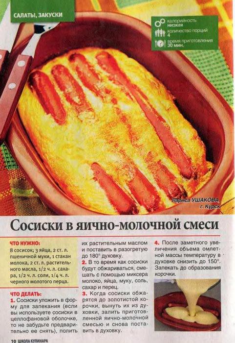 Школа кулинара 2011'17_11 (481x700, 85Kb)