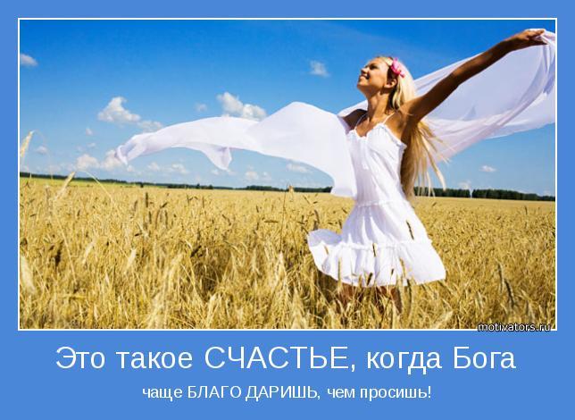 мудрые притчи/3185107_pozitivnii_motivator_blagodarnost (644x470, 51Kb)