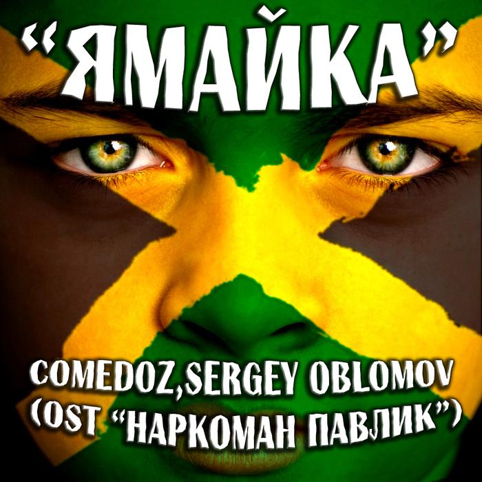 Comedoz, Sergey Oblomov – Ямайка (DnB remix) OST Наркоман Павлик (700x700, 442Kb)