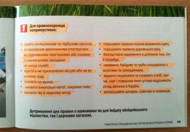 Памятка-брошюра для милиционеров под названием «Встречаем Евро-2012