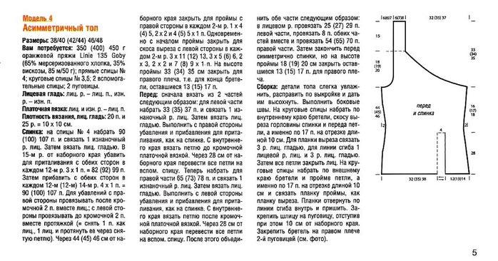 ассиметричный топ1 (700x366, 77Kb)
