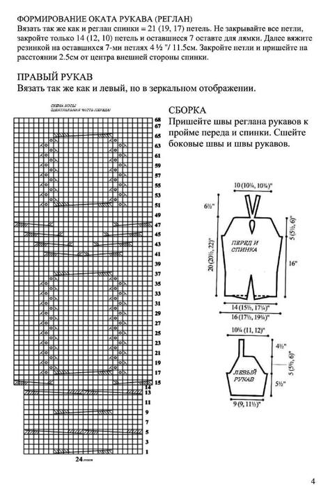 перекрещ.лямки4 (461x700, 173Kb)