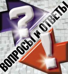 vopros-otvet (277x300, 35Kb)