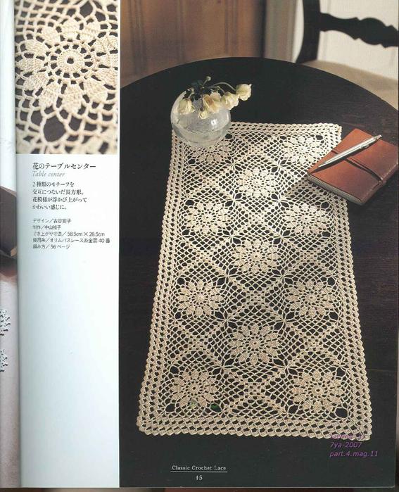 Ondori Classic Crochet Lace 015 (567x700, 469Kb)