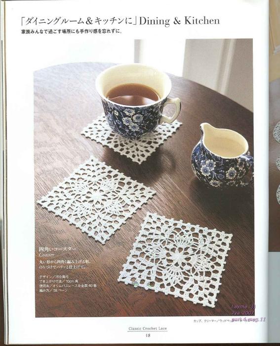Ondori Classic Crochet Lace 018 (567x700, 368Kb)