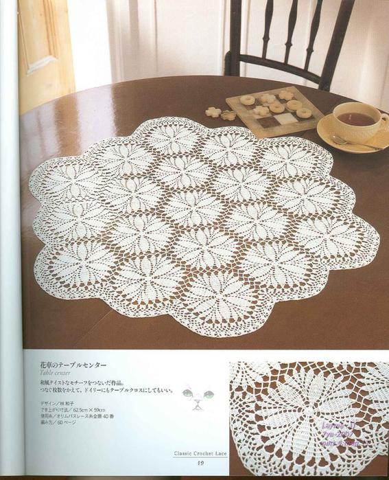 Ondori Classic Crochet Lace 019 (567x700, 465Kb)