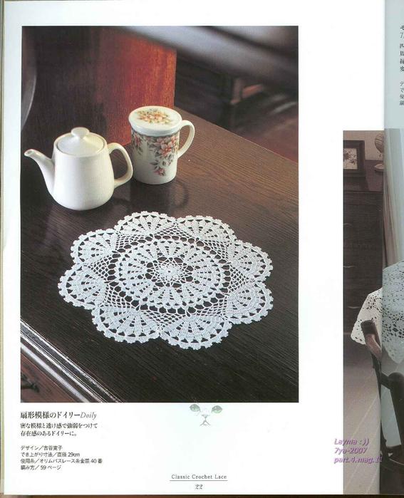 Ondori Classic Crochet Lace 022 (567x700, 330Kb)
