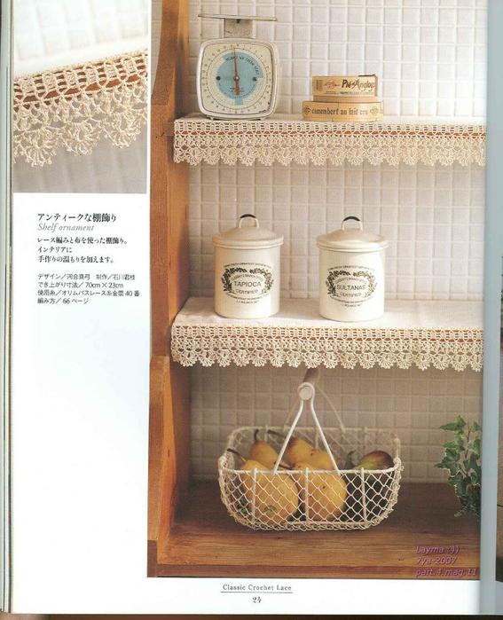 Ondori Classic Crochet Lace 024 (567x700, 399Kb)