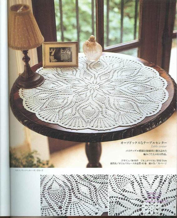 Ondori Classic Crochet Lace 027 (567x700, 473Kb)