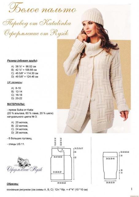 Вязаные пальто для женщин спицами и схемы