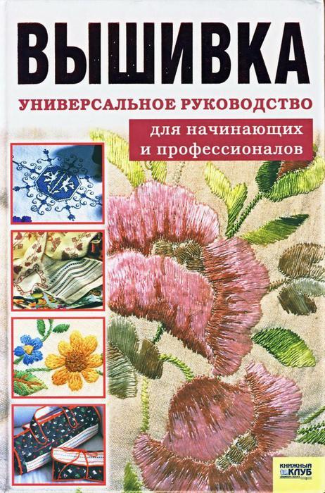 87799452_large_Vuyshivka_Universalnoe_rukovodstvo_dlya_nachinayuschih_i_professionalov01 (462x700, 90Kb)
