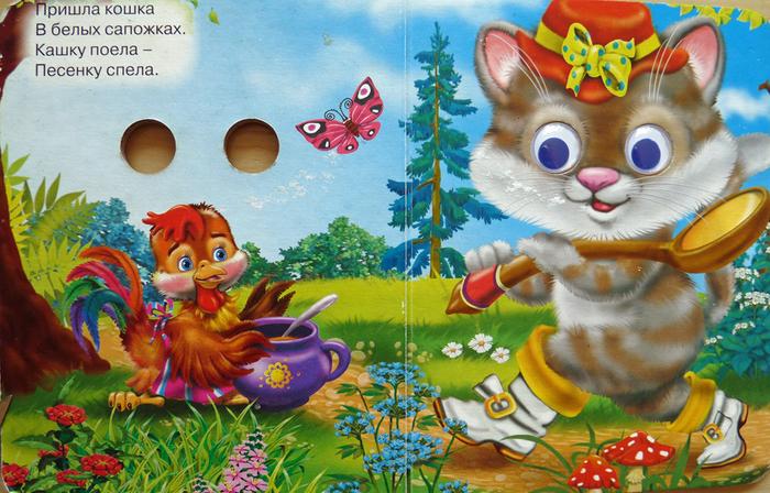 Моя первая книжка.Потешки/1336826079_poteshki_5 (700x448, 349Kb)