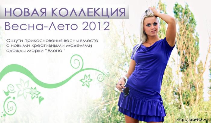 banner_vesna_leto_2012 (700x408, 195Kb)