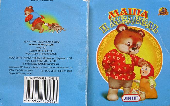 Книги для детей раннего возраста. Маша и медведь./1336827305_Masha_i_medved__1 (700x438, 448Kb)