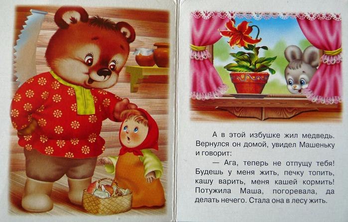 Любимые книжки. Маша и медведь/1336827478_Masha_i_medved__3 (699x446, 317Kb)