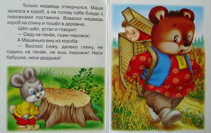 Книжки для самых маленьких. Маша и медведь/1336827603_Masha_i_medved__5 (700x441, 333Kb)