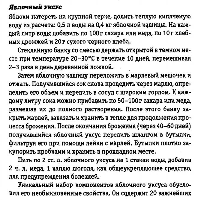 ябл уксус 1 (660x668, 174Kb)