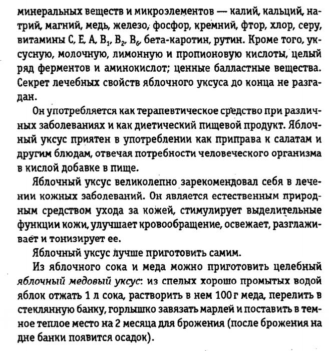 Ябл. уксус 2 (657x700, 168Kb)